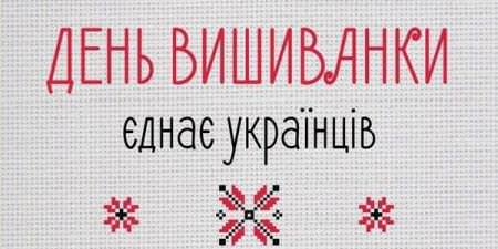 Новини   День вишиванки 2018   Харківська загальноосвітня школа І ... a1dd6dde7aacf